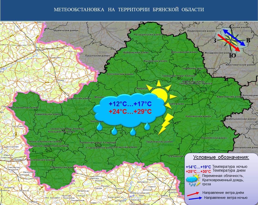 Прогноз на 08.08.2021 - Оперативная информация - Главное управление МЧС России по Брянской области
