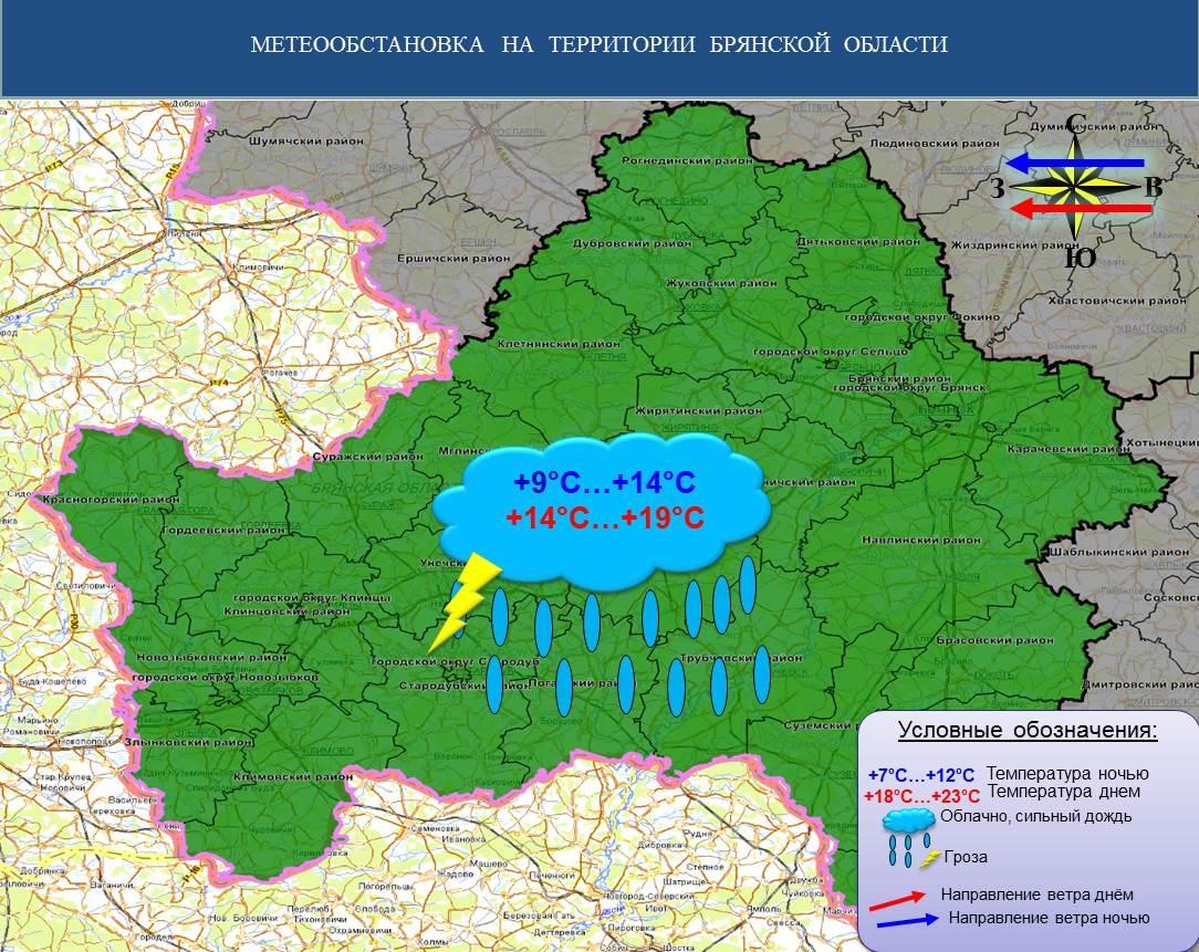 Прогноз на 25.08.2021 - Оперативная информация - Главное управление МЧС России по Брянской области