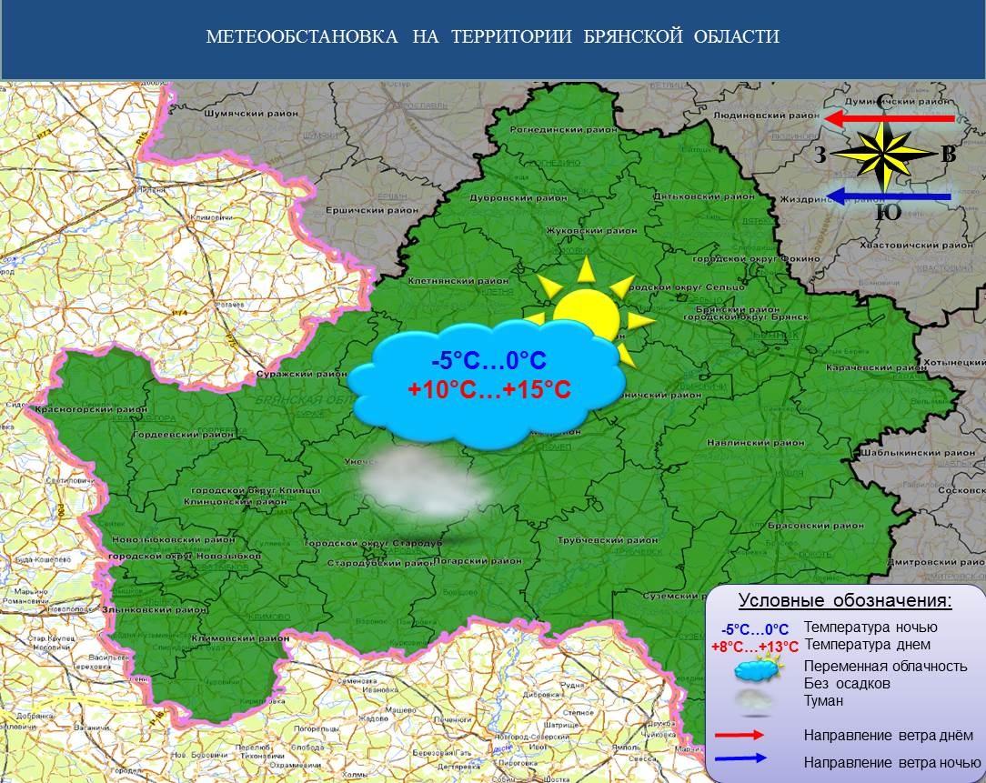 Прогноз на 11.10.2021 - Оперативная информация - Главное управление МЧС России по Брянской области